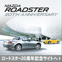 ロードスター20周年記念